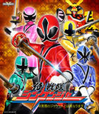 Samurai Sentai Shinkenger (DVD) (Vol.12) (Japan Version)
