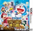 ドラえもん のび太のひみつ道具博物館 (3DS) (日本版)