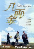 Eight Taels of Gold (1989) (DVD) (Digitally Remastered) (2019 Reprint) (Hong Kong Version)