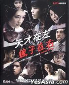 Alpha Beta (Blu-ray) (Ep. 1-30) (End) (English Subtitled) (Letv Drama) (Hong Kong Version)
