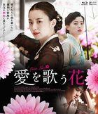 Love, Lies  (Blu-ray) (Japan Version)