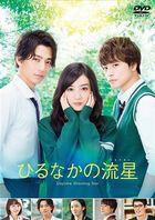 晝行閃耀的流星  (DVD) (普通版)(日本版)