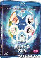 Doraemon the Movie 2017: Nobita's Great Adventure in the Antarctic Kachi Kochi (2017) (Blu-ray) (Hong Kong Version)