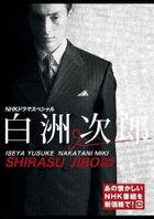 Jiro Shirasu (DVD)(Japan Version)