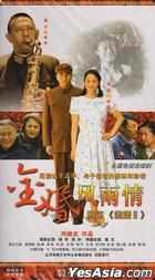 Jin Hun Feng Yu Qing (H-DVD) (End) (China Version)