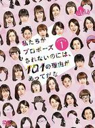 Watashitachi ga Propose Sarenai noniwa, 101 no Riyu ga Attedana Season 1 DVD Box (DVD)(Japan Version)