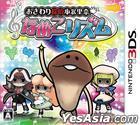 觸摸偵探 小澤里奈 方吉菇菇節奏 (3DS) (日本版)