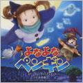 Movie 'Yona Yona Penguin' Original Soundtrack (Japan Version)