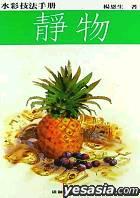 水彩技法手冊:靜物