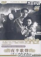 Song at Midnight (DVD) (Taiwan Version)