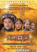 大内群英 (1980) (DVD) (1-15集) (待续) (数码修复) (ATV剧集) (香港版)