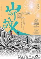 Mountains May Depart (DVD) (English Subtitled) (Hong Kong Version)