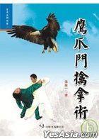 Ying Zhua Men Qin Na Shu