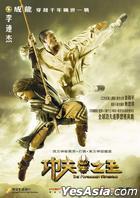 The Forbidden Kingdom (2008) (DVD) (2-Disc Edition) (Hong Kong Version)