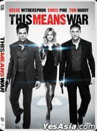 This Means War (2012) (DVD) (Hong Kong Version)