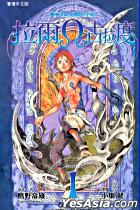 Blue Dragon (Vol.1)