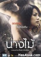 Nymph (DVD) (Thailand Version)