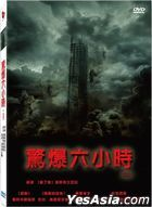 6 Hours: The End (2015) (DVD) (English Subtitled) (Taiwan Version)