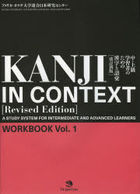 Kanji in Context Workbook Vol.1 (Revised Edition)