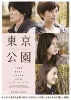 東京公園 (DVD) (日本版)