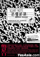 Scary Note