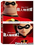 The Incredibles 1+2 (DVD) (Taiwan Version)