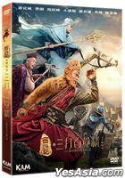 The Monkey King 2 (2016) (DVD) (Limited Edition) (Hong Kong Version)