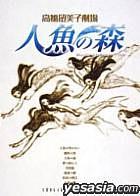 Takahashi Rumiko Theatre -  Ningyo no mori DVD BOX (Limited Edition)(Japan Version)