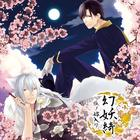 幻月妖奇譚 -狐ノ嫁入リ- (日本版)