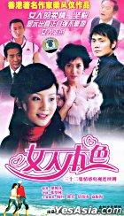 Nu Ren Ben Se (VCD) (End) (China Version)
