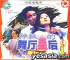Shen Mi De Wu Ting Huang Hou (VCD) (China Version)