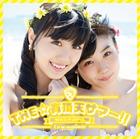 The Uchouten Summer [Yellow Ver.](Japan Version)