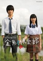 Goldfish Club (DVD) (Japan Version)