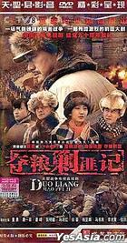 Duo Liang Jiao Fei Ji (H-DVD) (End) (China Version)