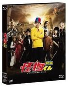 Kaibutsu-Kun The Movie (Blu-ray) (2D+3D) (Japan Version)