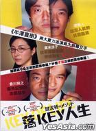 落KEY人生 (2012) (DVD) (台灣版)