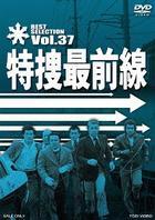 TOKUSOU SAIZENSEN BEST SELECTION VOL.37 (Japan Version)