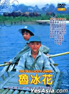 The Dull-Ice Flower (DVD) (Digitally Remastered) (Taiwan Version)