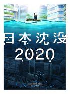 Japan Sinks: 2020 (Blu-ray Box) (Japan Version)