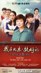 I Am Fine In Beijing (H-DVD) (End) (China Version)