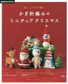Kagibariami no Miniature Christmas Shishuuito de Amu
