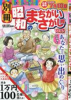 Number Cross Kanji Kan Zoukan 06924-06 2021