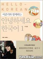 Hello Korean Vol. 1 - Learn With Lee Jun Ki (Book+Audio DVD) (Simplified Chinese Version)