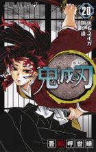 鬼滅の刃 20: 匪石之心が開く道 / ジャンプコミックス