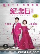 纪念日 (2015) (DVD) (马来西亚版)