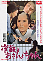 Hiyameshi To Osan To Chan (Japan Version)