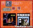 Xin Sheng Xian Yun / The Lamp On A Rainy Night (2-in-1 CD set)