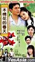 Mu Mian Hua De Chun Tian (Ep.1-36) (End) (China Version)