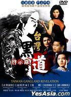 台湾黑道启示录 2 (DVD) (台湾版)