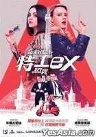 The Spy Who Dumped Me (2018) (DVD) (Hong Kong Version)